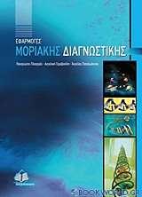 Εφαρμογές μοριακής διαγνωστικής