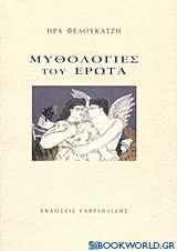 Μυθολογίες του έρωτα