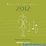 Ημερολόγιο 2012: Μουσικοί του κόσμου