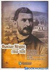 Φωκίων Νέγρης (1846-1928)