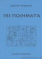 151 ποιήματα