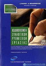 Κωδικοποίηση συλλογικών ρυθμίσεων εργασίας 2008