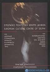 VIII Διεθνής συνάντηση αρχαίου ελληνικού δράματος