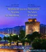 Θεσσαλονίκη 1912-2012, Το μέλλον του παρελθόντος
