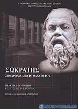 Σωκράτης: 2400 χρόνια από το θάνατό του