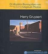 Οι μεγάλοι φωτογράφοι του Magnum Photos: Harry Gruyaert