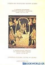 ΙΙ Διεθνής συνάντηση αρχαίου ελληνικού δράματος