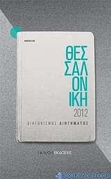 Θεσσαλονίκη 2012: Διαγωνισμός διηγήματος