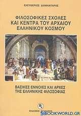 Φιλοσοφικές σχολές και κέντρα του αρχαίου ελληνικού κόσμου
