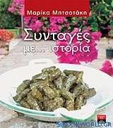 Συνταγές με... ιστορία