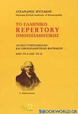 Το ελληνικό Repertory ομοιοπαθητικής