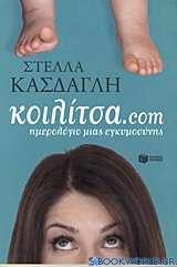 Κοιλιτσα.com: Ημερολόγιο μιας εγκυμοσύνης