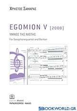 Egomion V 2008
