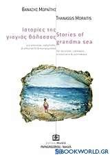 Ιστορίες της γιαγιάς θάλασσας