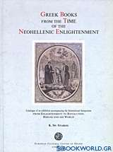 Greek Books from the Time of the Neohellenic Enlightenment