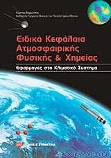 Ειδικά κεφάλαια ατμοσφαιρικής φυσικής και χημείας