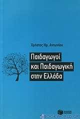 Παιδαγωγοί και παιδαγωγική στην Ελλάδα