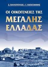 Οι οικογένειες της Μεγάλης Ελλάδας