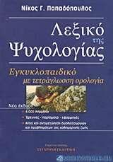 Λεξικό της ψυχολογίας