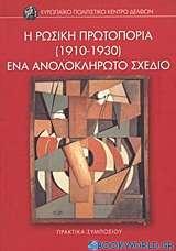 Η ρωσική πρωτοπορία (1910-1930): Ένα ανολοκλήρωτο σχέδιο
