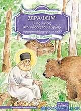 Σεραφείμ: Ένας Άγιος στο δάσος του Σαρώφ