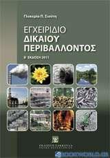 Εγχειρίδιο δικαίου περιβάλλοντος