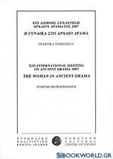 ΧΙΙΙ Διεθνής συνάντηση αρχαίου δράματος 2007: Η γυναίκα στο αρχαίο δράμα