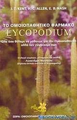 Το ομοιοπαθητικό φάρμακο Lycopodium