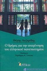 Ο δρόμος για την αναγέννηση του ελληνικού πανεπιστημίου