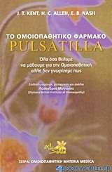 Το ομοιοπαθητικό φάρμακο Pulsatilla