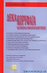 Δέκα κορυφαία κείμενα ομοιοπαθητικής