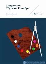 Ζωγραφική: Τέχνη και επιστήμη
