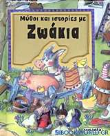 Μύθοι και ιστορίες με ζωάκια