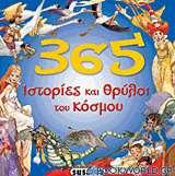 365 Ιστορίες και θρύλοι του κόσμου