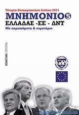 Μνημόνιο Ελλάδος ΕΕ ΔΝΤ Νο5, τέταρτη επικαιροποίηση