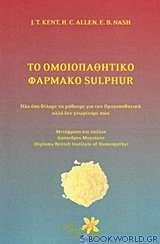 Το ομοιοπαθητικό φάρμακο Sulphur