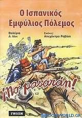 Ο ισπανικός εμφύλιος πόλεμος