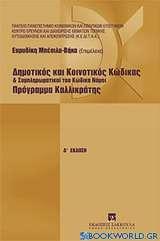 Δημοτικός και κοινοτικός κώδικας και συμπληρωματικοί του κώδικα νόμοι. Πρόγραμμα Καλλικράτης