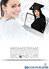 Εξ αποστάσεως μάθηση στο εικονικό περιβάλλον του Second Life