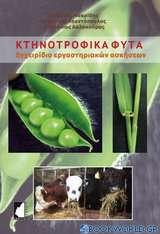 Κτηνοτροφικά φυτά