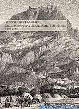Το έργο της γαλλικής επιστημονικής αποστολής του Μοριά 1829-1838