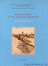 Κυπριακές πηγές για την άλωση της Αμμοχώστου
