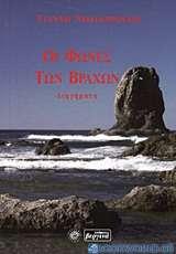 Οι φωνές των βράχων