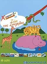 Ζώα της ζούγκλας