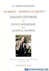 Δοκίμια κριτικής. Ούγος Φώσκολος και Ανδρέας Κάλβος: Η κριτική - προπάντων η κριτική!