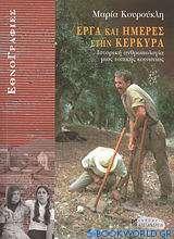 Έργα και ημέρες στην Κέρκυρα