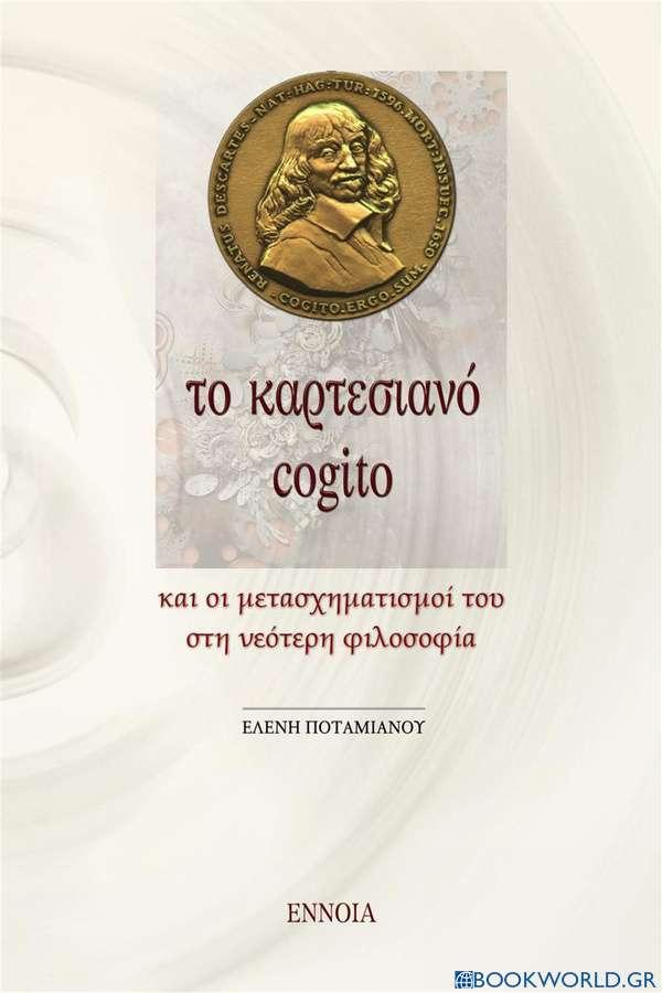 Το καρτεσιανό cogito