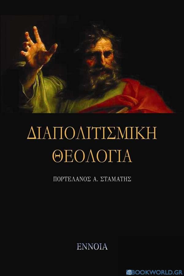 Διαπολιτισμική θεολογία