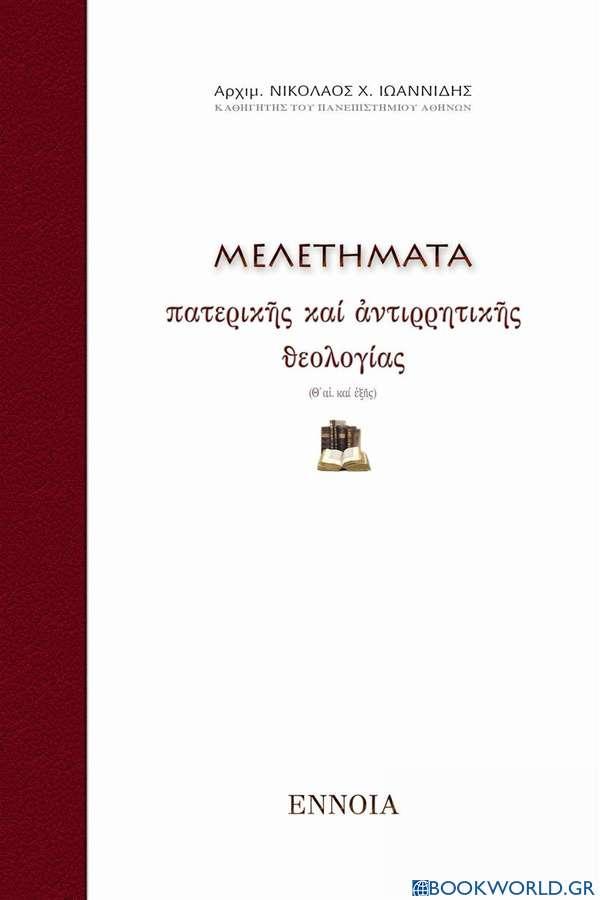 Μελετήματα πατερικής και αντιρρητικής θεολογίας