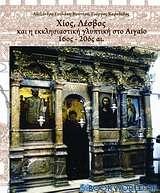 Χίος, Λέσβος και η εκκλησιαστική γλυπτική στο Αιγαίο 16ος - 20ος αιώνας